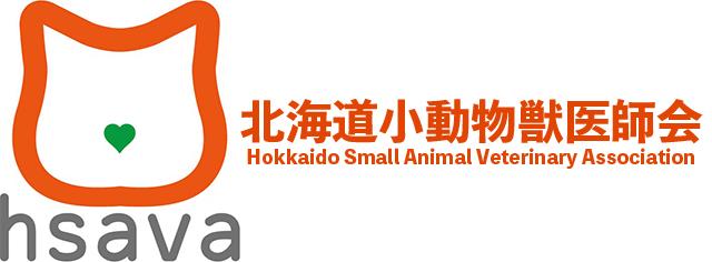 北海道小動物獣医師会